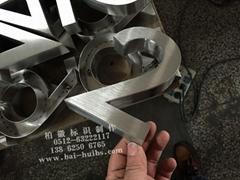 戶外落地金屬拉絲不鏽鋼字製作