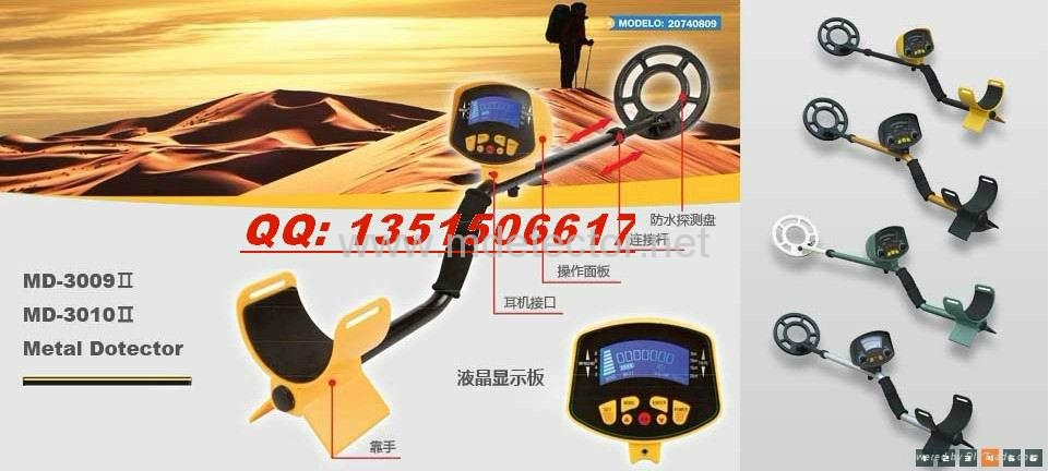 MD3010II 轻便式金属探测器 5