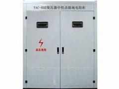 YAC-BDZ变压器中性点接地电阻柜