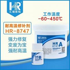 耐400度匯瑞高溫膠修補劑