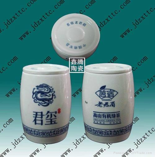 2兩裝青花瓷陶瓷茶葉罐 1