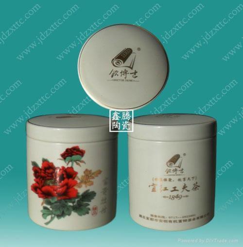 2兩裝青花瓷陶瓷茶葉罐 3