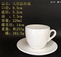 220 ml  coffee mug set
