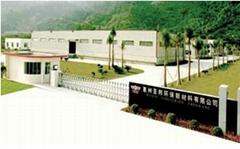 惠州圣邦环保新材料有限公司