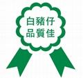 長城牌火腿豬肉(圓)