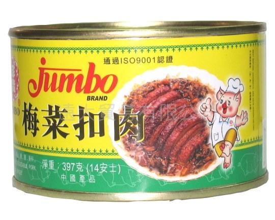 Pork (Sliced) with Preserved Vegetable