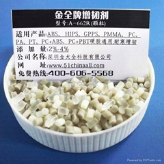 增韧剂A-662R塑料改性工程