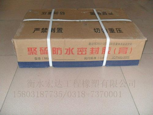 供应 衡水宏达 双组份聚硫密封膏 1
