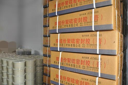 供应 衡水宏达 双组份聚硫密封膏 4