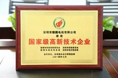 浙江联宜电机有限公司