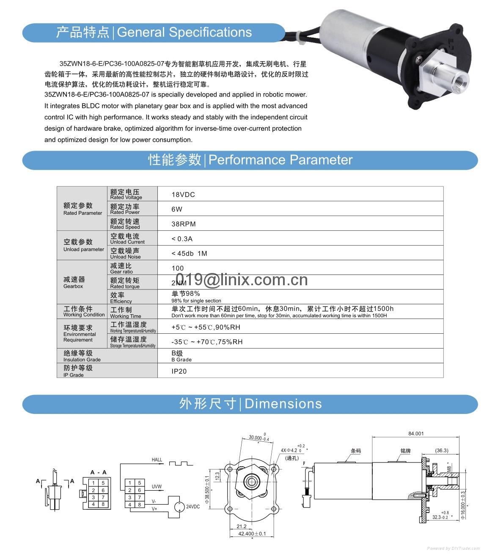 LINIX聯宜電機割草機機器人專用電機無刷割草機電機 2