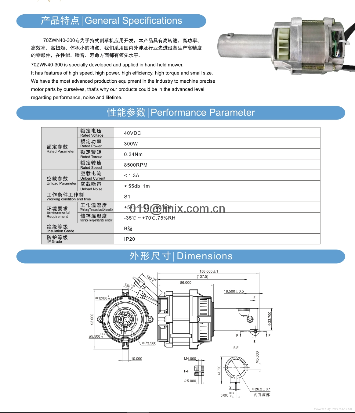 Integrated BLDC Motor Specially for Robotic Mower 4