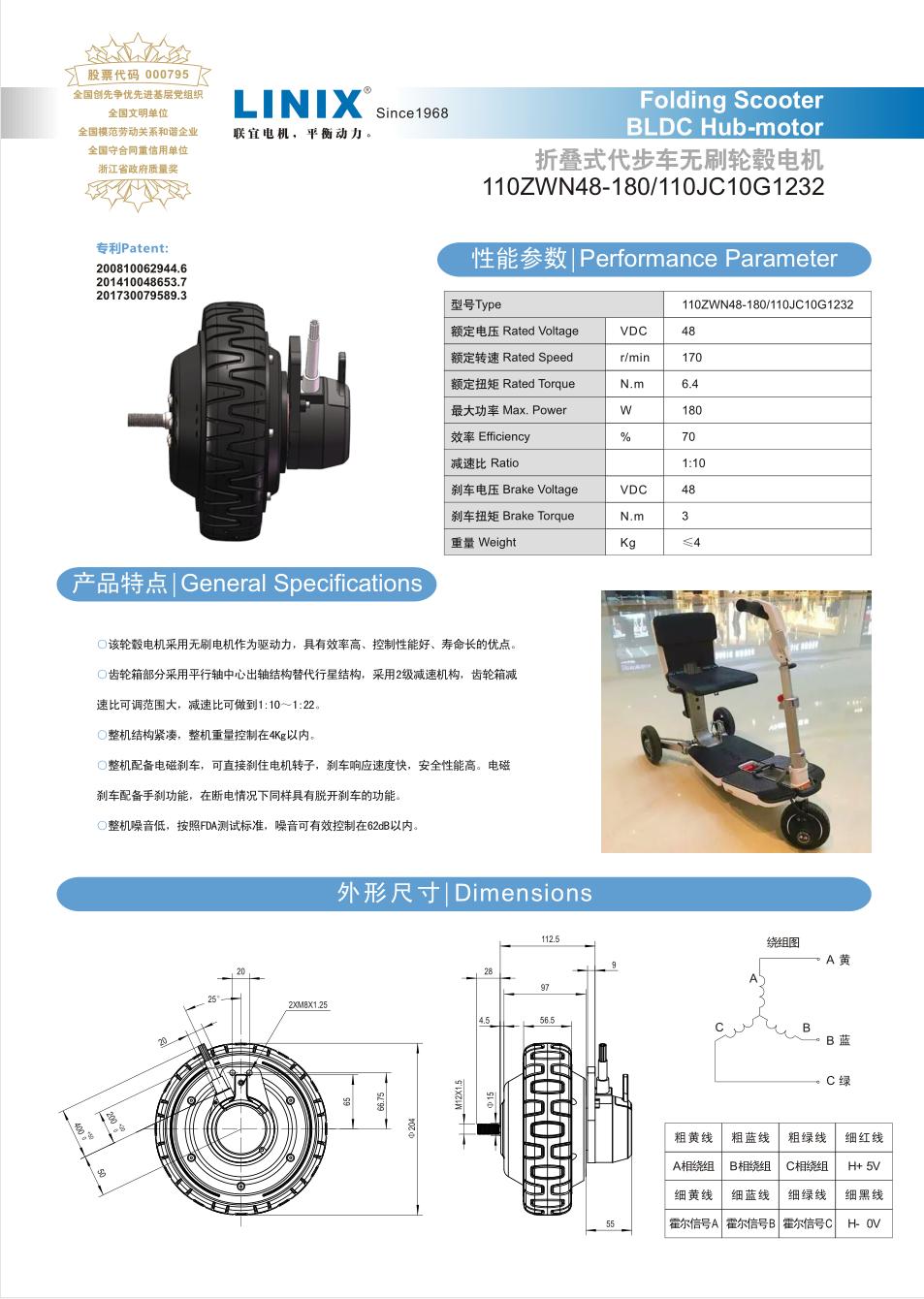 無刷輪轂電機電動輪椅無刷電機配輪子 5