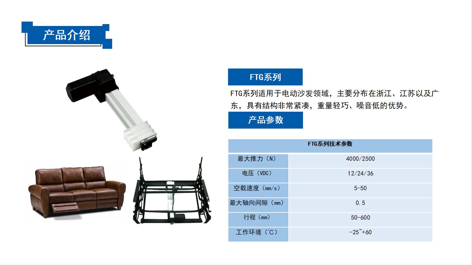 电动推杆直线电机按摩椅电动轮椅电动沙发老人椅用推杆电机 2