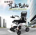 英洛华电动轮椅车智能上飞机全自动残疾人老年代步折叠超轻便锂电