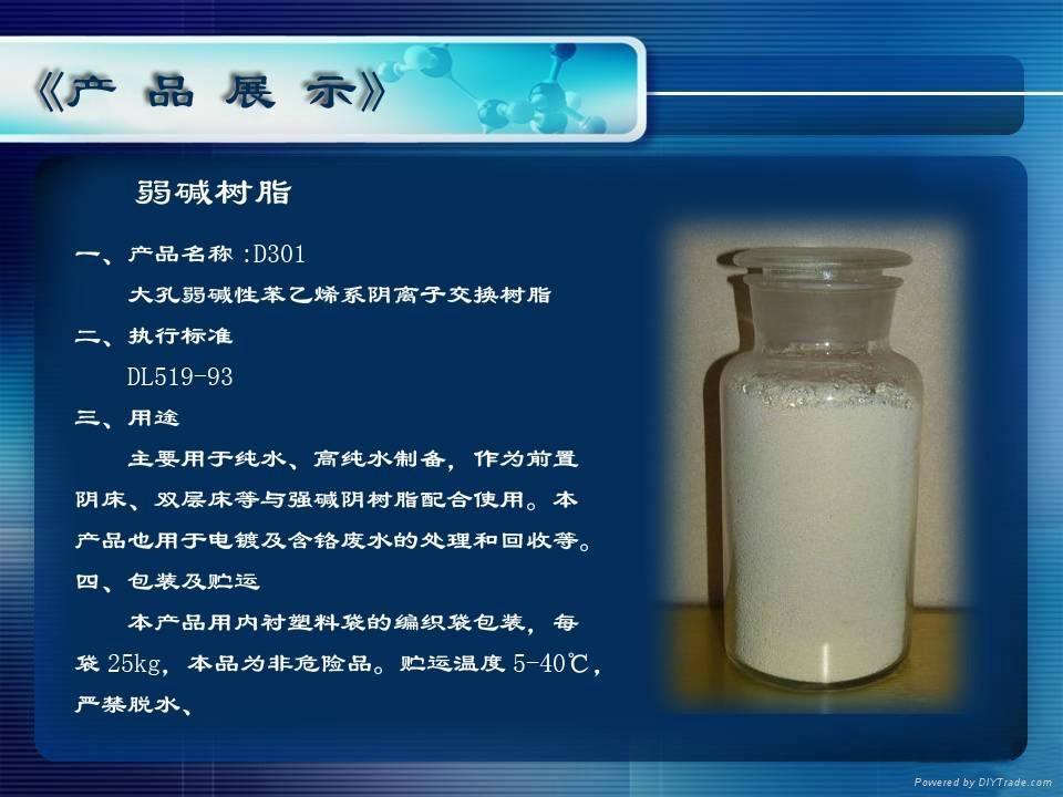 苯乙烯系强酸性阳离子交换树脂001*7 1
