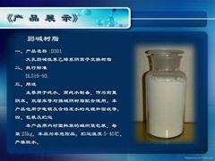 苯乙烯系強酸性陽離子交換樹脂001*7