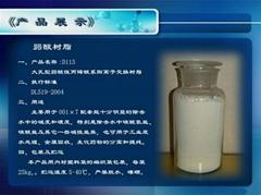 大孔弱酸性陽離子樹脂D113