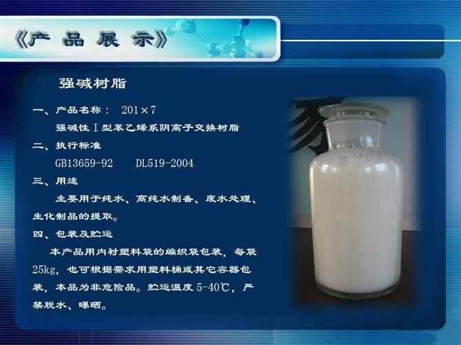 强碱性阴离子树脂201*7 1