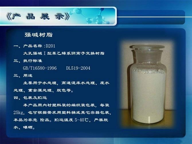 大孔强碱性阴离子树脂D201 1