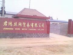 安平縣君鴻絲網貿易有限公司