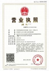 華體美溢國際體育設施(北京)有限責任公司