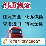 深圳庆通物流有限公司