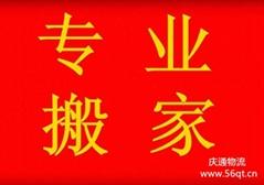 Moving to Hong Kong, Shenzhen, Hong Kong to Shenzhen moving