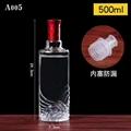 白酒瓶 3