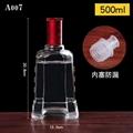 白酒瓶 4