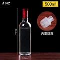 白酒瓶 5