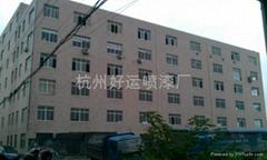 杭州好運噴漆廠