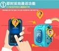 智能儿童GPS定位手表 3