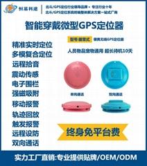 人员徽章GPS定位器