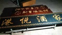 木製實木刻字陰雕仿古木雕工藝機雕牌匾