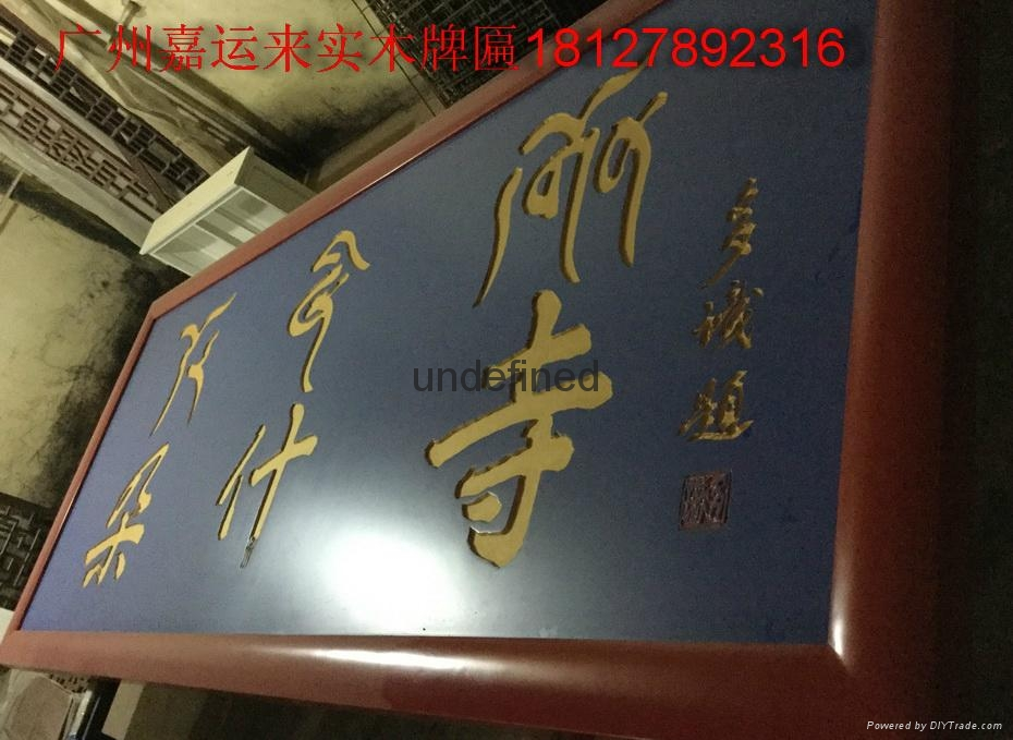 The fine woodcarving craft wood Chinese calligraphy carved wooden plaques 1