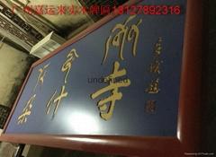 精细木雕手工实木中式书法木雕牌匾