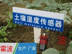 土壤水分傳感器