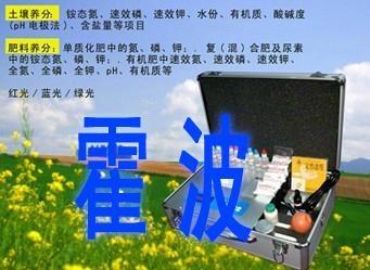 土壤肥料養分速測儀 1