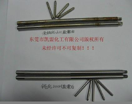 緻密膜性不鏽鐵鈍化液 1