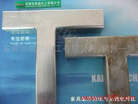抗氧化型不鏽鋼本色鈍化膏 1