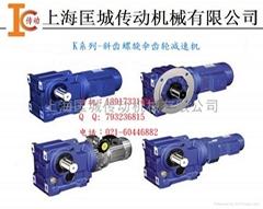 K系列斜齿螺旋齿轮减速机