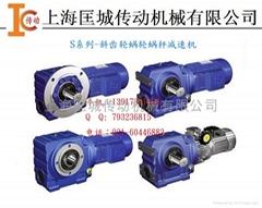 S系列涡轮蜗杆减速机