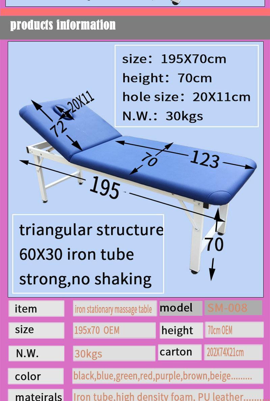 金屬可拆卸固定按摩床美容床推拿床SM-008 3