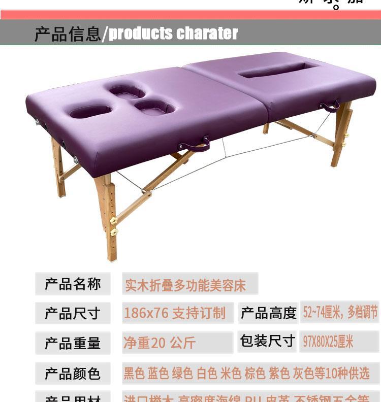多功能實木按摩美容床整脊床PW-005 4