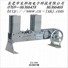 LX-308   港式插片機