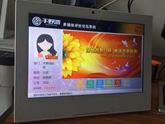 多媒体液晶评价器 政务平台员工评分器