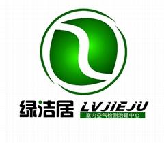臨汾市堯都區綠潔居環保科技有限公司