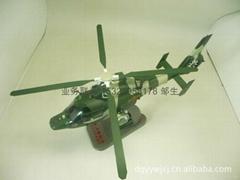 直升機模具