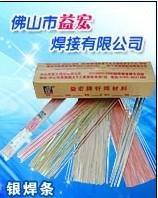 环保银焊条焊料